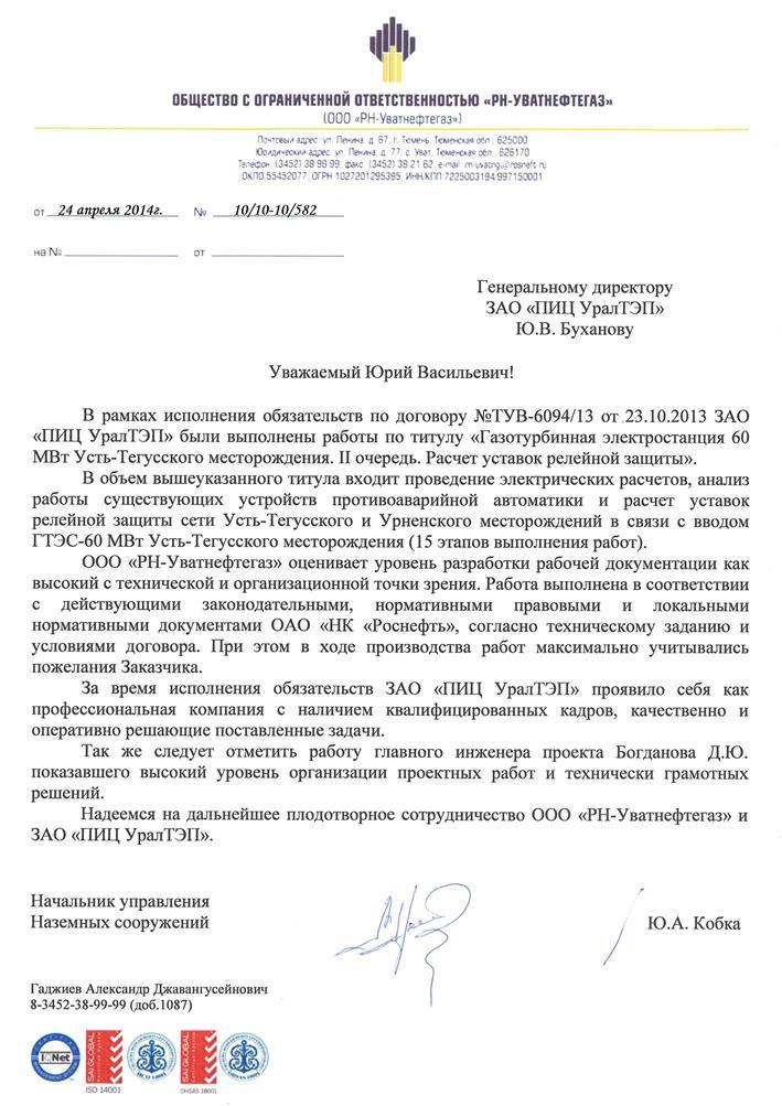 Уватских нефтяников роснефти высоко оценил росприроднадзор 1 уватских нефтяников роснефти высоко оценил росприроднадзор